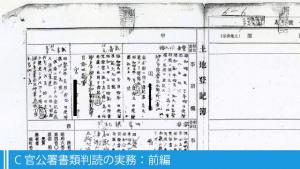 C 官公署書類判読の実務:前編