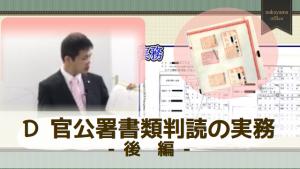 D 官公署書類判読の実務:後編
