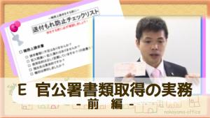 E 官公署書類取得の実務:前編