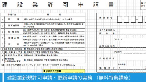 建設業新規許可申請・更新申請の実務