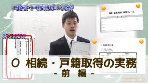 O 相続・戸籍取得の実務:前編