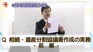 Q 相続・遺産分割協議書作成の実務:前編