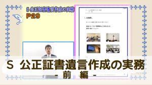 S 公正証書遺言作成の実務:前編