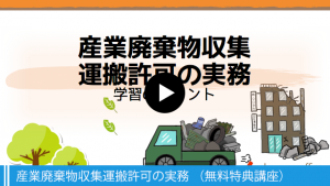 産業廃棄物収集運搬許可の実務