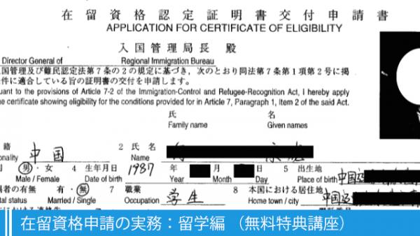在留資格申請の実務:留学編