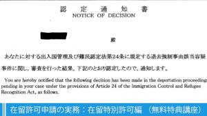 在留許可申請の実務:在留特別許可編