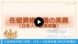 在留資格申請の実務:日本人の配偶者編
