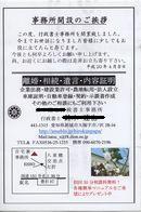愛知県 Sさま