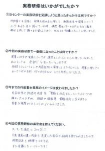 1、芦さま(兵庫県20代 女性)