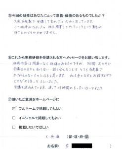 2、芦さま(兵庫県20代 女性)