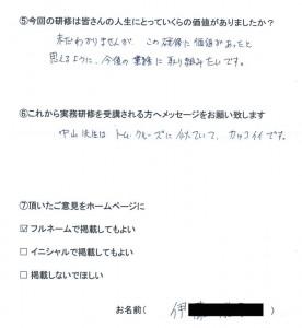2、伊さま(京都府40代 男性)