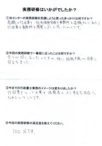 1、伊さま(埼玉県20代 男性)