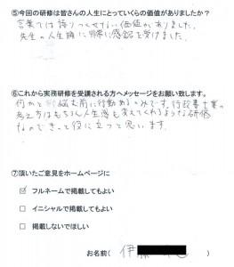 2、伊さま(埼玉県20代 男性)