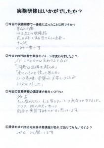 1、井さま(香川県40代 男性)
