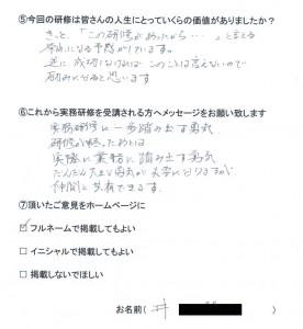 2、井さま(香川県40代 男性)