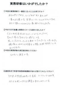 1,榎さま(兵庫県30代 女性)