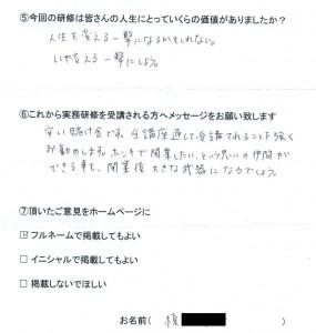 2,榎さま(兵庫県30代 女性)