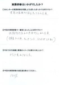 1,横さま(愛知県30代 男性)