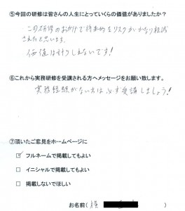 2,横さま(愛知県30代 男性)