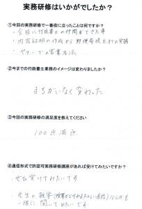 1、喜さま(兵庫県20代 男性)