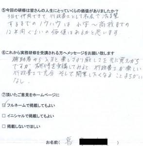 2、喜さま(兵庫県20代 男性)