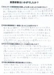 1,江さま(福岡県20代 女性)
