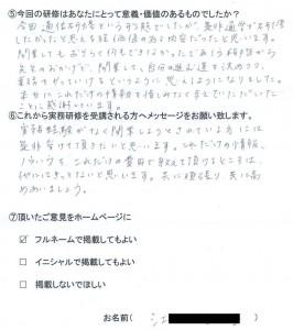 2,江さま(福岡県20代 女性)