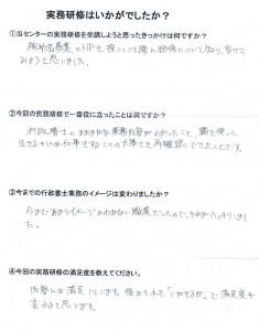 1、佐さま(兵庫県20代 男性)