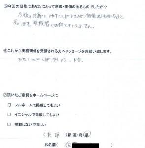 2、佐さま(兵庫県20代 男性)