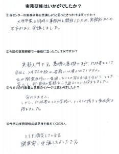 1,三さま(福井県20代 男性)