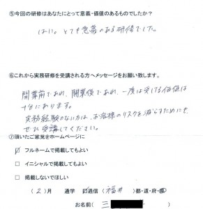2,三さま(福井県20代 男性)