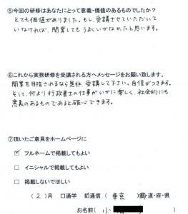 2、小さま(東京都40代 男性)
