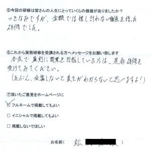 2,松さま(兵庫県30代 男性)