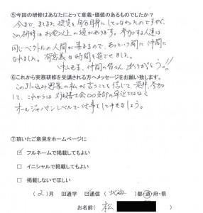 2、松さま(北海道40代 男性)