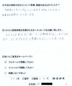 2,杉さま(大阪府30代 男性)