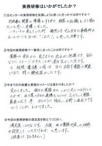 1,石さま(兵庫県40代 男性)