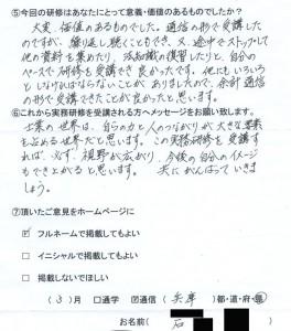 2,石さま(兵庫県40代 男性)