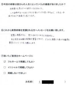 2、大さま(香川県30代 男性)