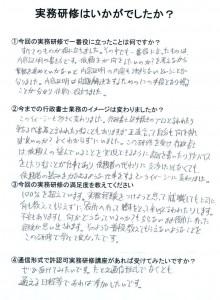 1、大さま(東京都30代 男性)