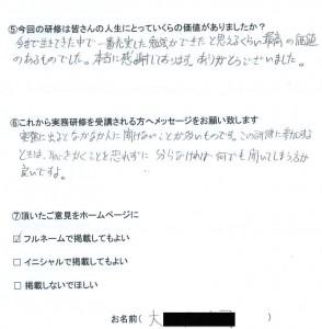 2、大さま(東京都30代 男性)