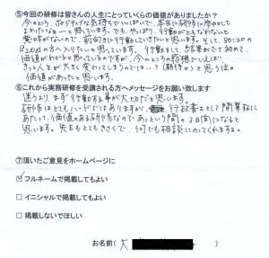 2,大さま(東京都30代 女性)