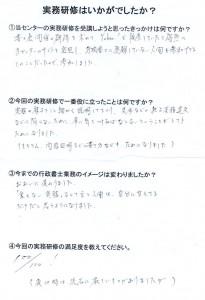 1,竹さま(広島県20代 男性)