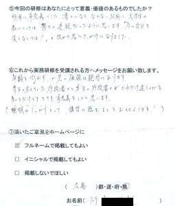 2,竹さま(広島県20代 男性)