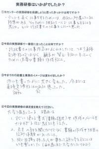 1、中さま(千葉県50代 男性)
