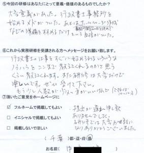 2、中さま(千葉県50代 男性)
