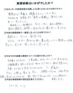 1,鄭さま(福島県20代 男性)