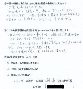 2,鄭さま(福島県20代 男性)