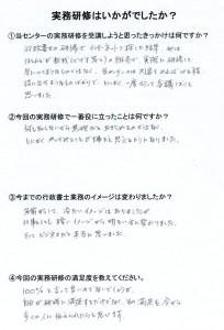 1,馬さま(宮崎県40代 女性)