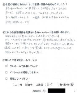 2,馬さま(宮崎県40代 女性)