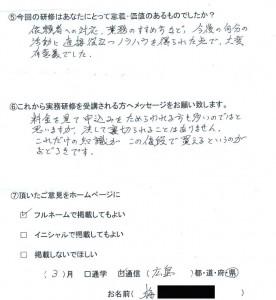 2,梅さま(広島県50代 男性)